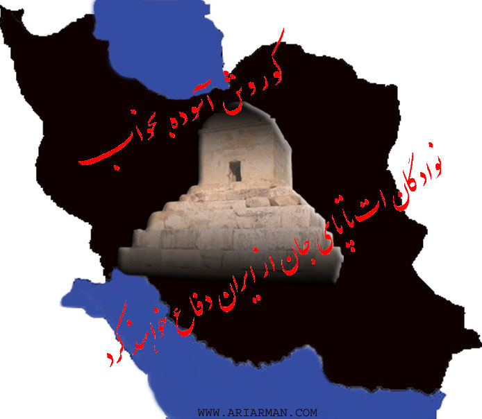 IRAN-MAP%26CYRUS_THE_GREAT.jpe
